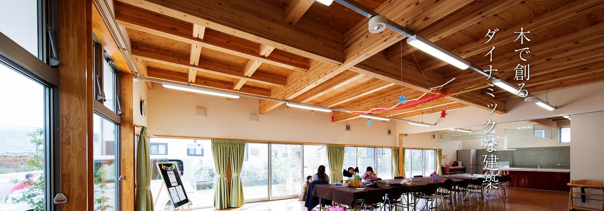 つくばに建つ木造施設建築